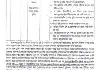 BRTC Recent Job Circular 2019 www.brtc.gov.bd