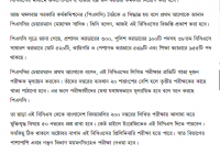 38th BCS Preliminary and Written Notice Updates www.bpsc.gov.bd
