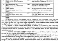 BEPZA New Job Circular 2019 Online Application Form bepza.gov.bd