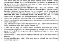 Fire Service and Civil Defense Job Circular 2019 www.fireservice.gov.bd