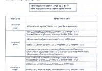 NU Honors 4th Year Exam Routine 2017 www.nu.edu.bd