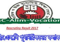 HSC Equivalent Rescrutiny Result 2017