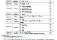 JSC JDC Exam Routine 2017 Bangladesh Education Board
