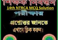 15th NTRCA MCQ Question Solution 2019 www.bdresultpage.com
