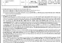 Education Ministry Job Circular 2017 www.shed.gov.bd