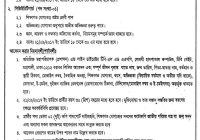 Directorate General Of Health Services Job Circular 2019 www.dghs.gov.bd