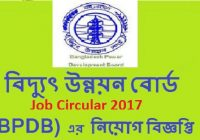 Bangladesh Power Development Board Job Circular 2017