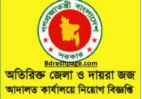 Additional District and Sessions Judge Office Job Circular 2018