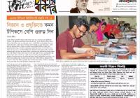 Prothom Alo Saptahik Chakrir Khobor 22nd September 2017 Chakri Bakri