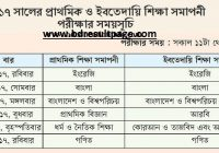 PSC And Ebtedayee Exam Routine 2018 www.dpe.gov.bd
