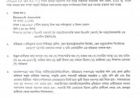 Bangladesh Agricultural Research Institute Job Circular 2018