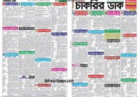 Weekly Job Newspaper 27th October 2017 Chakrir Dak