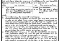 Bangladesh Sugar Food Industries Corporation Job Circular 2017