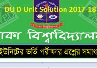 DU D Unit Admission Question Solution 2017-18 www.bdresultpage.com