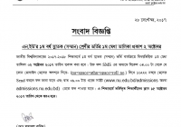 National University Honours Admission Result 2017-18 www.nu.edu.bd