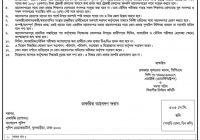 Bangladesh Police Job Circular 2019 www.police.gov.bd
