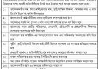 Ministry of Road Transport and Bridges Job Circular 2018 www.bba.gov.bd