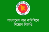 Bangladesh Bar Council Job Circular 2017