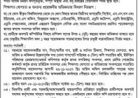 Department Of Youth Development Job Circular 2018 dyd.gov.bd