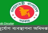 Department Of Disaster Management Job Circular 2018 www.ddm.gov.bd