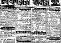 Saptahik Chakrir Khobor Potrika 10th November 2017