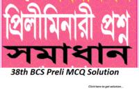 38th BCS MCQ Question Solution 2017