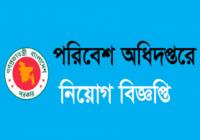 Department Of Environment DOE Job Circular 2019 www.doe.gov.bd