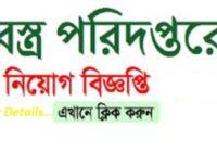 Textile Directorate Job Circular 2018 www.dot.gov.bd