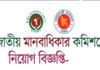 National Human Rights Commission NHRC Job Circular 2019 www.nhrc.org.bd