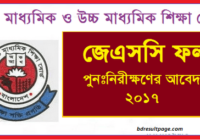 JSC Rescrutiny Application 2018 | JSC Board Challenge Process & Results