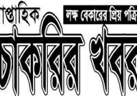 Saptahik Chakrir Khobor Potrika 12th January 2018