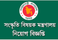 Ministry of Cultural Affairs Job Circular 2019 www.mopa.gov.bd