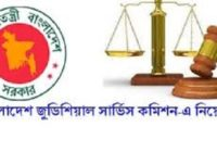 Bangladesh Judicial Service Commission Job Circular 2018 www.bjsc.gov.bd