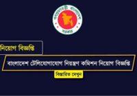Bangladesh Telecommunication Regulatory Commission BTRC Job Circular 2018