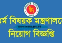 Ministry Of Religious Affairs Job Circular 2018 www.mora.gov.bd