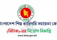 BITAC Job Circular 2018 Exam Admit Card and Results www.bitac.gov.bd
