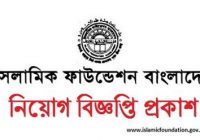 Bangladesh Islamic Foundation Job Circular 2018 www.islamicfoundation.gov.bd