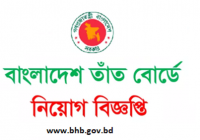 Bangladesh Handloom Board Job Circular 2018 www.bhb.gov.bd