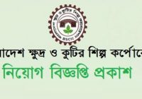 Bangladesh Small and Cottage Industries Corporation BSCIC Job Circular 2018