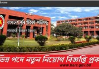 Bangladesh Agricultural Research Council BARC Job Circular 2018