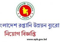 Export Promotion Bureau of Bangladesh Job Circular 2018 www.www.epb.gov.bd