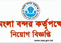 Mongla Port Authority Job Circular 2018 www.mpa.gov.bd