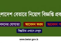 Bangladesh Betar Job Circular 2018 www.betar.gov.bd