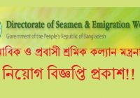 Directorate of Seamen & Emigration Welfare Job Circular 2018