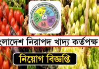 Bangladesh Food Safety Authority BFSA Job Circular 2019 www.bfsa.gov.bd