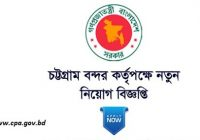 Chittagong Port Authority Job Circular 2019 www.cpa.gov.bd