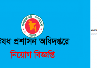 Directorate General of Drug Administration DGDA Job Circular 2019