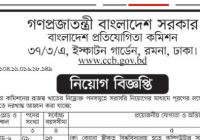 Bangladesh Competition Commission CCB Job Circular 2019