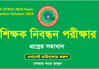 15th NTRCA MCQ Exam Question Solution 2019 School & College Level