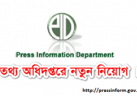 Press Information Department PID Job Circular 2019 pressinform.gov.bd